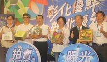 新北彰化共推農業觀光行銷