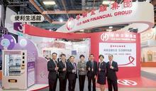 「2020金融博覽會」 華南金融集團推三大主題館