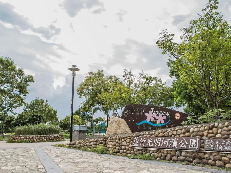 光明河濱公園