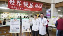 響應聯合國世界糖尿病日 二基衛教活動促進病友健康