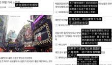 韓遊客狠批台灣!網狂列「4點」打臉:沒幾個國家能做到