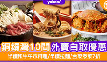【外賣優惠】銅鑼灣外賣自取優惠10間!半價和牛午市料理/半價拉麵/台菜泰菜7折