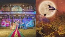 週末約會點+1!板橋林家花園「浪漫點燈2.0」登場,免費光雕秀美翻