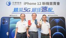 中華電信今開賣iPhone 12新機 信義威秀首賣會熱烈引爆