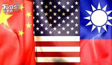美對大陸武力犯台政策 轉戰略清晰呼聲日高