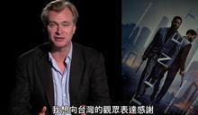《天能》全台票房六天破億 導演諾蘭親謝台灣觀眾