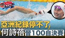 【東奧直擊】何詩蓓再破亞洲紀錄 次名闖100自決賽明衝第2牌
