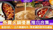 【外賣優惠】外賣火鍋優惠21間!低至6折/一公斤美國和牛/無老鍋四款特色禮盒