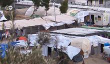 【歐洲之聲】希臘離島避難所火災引發歐洲難民風波