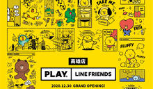 「PLAY LINE FRIENDS」12/30 進駐高雄!全新週邊獨家開賣、排隊打卡滿額送禮物