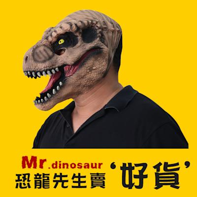 恐龍先生賣好貨