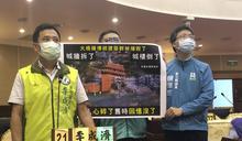 議員質疑台灣民俗村拆除後續開發 (圖)
