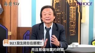 王世堅超正經談921 災難讓台灣人的心更凝聚
