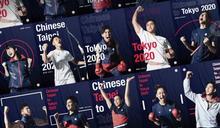 東奧中華台北代表隊 主視覺曝光