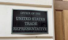 美國貿易代表署宣布 美台TIFA談判數週內召開