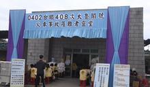 台鐵:太魯閣號公祭15日起舉辦3場