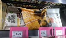 素食當紅 量販業賣多款植物肉冷凍商品 (圖)