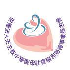財團法人天主教中華聖母社會福利基金會