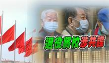【台灣看天下】「兩個中國」的光復節
