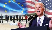 【一片丹心】拜登重建歐美同盟了嗎?