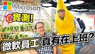 阿滴突擊「微軟」辦公室! 員工: 我在上班但沒有?