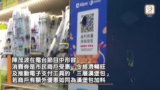 (XX)冀電子消費券刺激市場 陳茂波料月中公布經濟增長超5.5%
