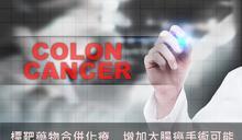 標靶藥物合併化療 增加大腸癌手術可能