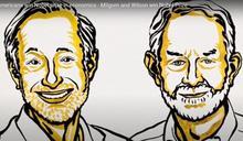 電商時代來臨! 美國兩學者「拍賣理論」抱走諾貝爾經濟學獎