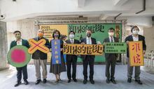 言論自由日特展「剪出來的電影史」 國家人權館首次公開電影審查檔案