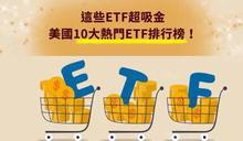 這些ETF超吸金 美國10大熱門ETF排行榜