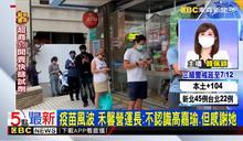 遭指帶著台積電試圖繞過上海復星?郭台銘提2點嚴正聲明