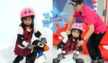 台北兒童溜冰》大直ATT世紀星滑冰世界3到12歲初學也能快速上手