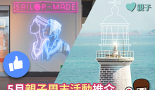【親子好去處】5月親子周末活動推介 認識水手扭燈塔氣球