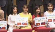 與南向四國合作 「攜手台灣」8800萬人收看 再推第二季