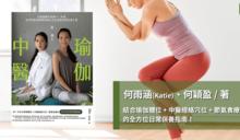 「生理期也可以!」2 招伸展瑜珈緩解經痛不適