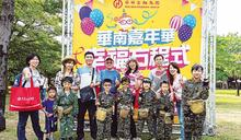 幸福華南小小兵體驗營 超萌