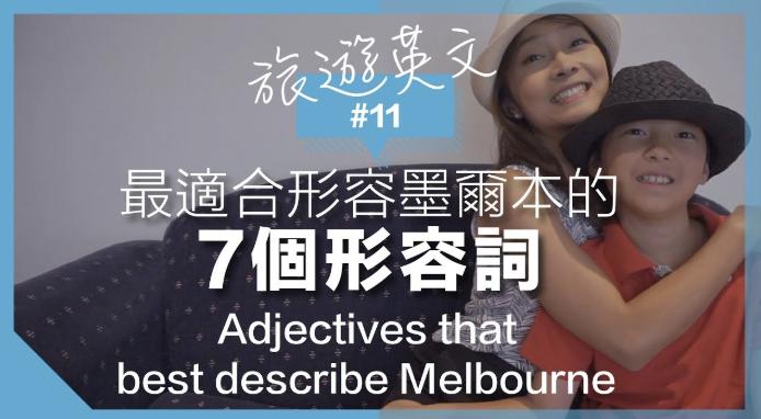 旅行總回顧!七個最適合形容墨爾本的英文形容詞【旅遊英文】