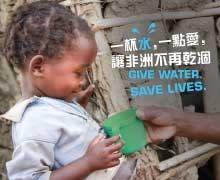 一杯水‧一點愛 讓非洲不再乾涸