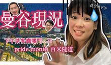 影/曼谷彩虹隧道美翻 網友拍下一畫面讚:真的很開放
