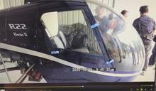 直升機偷飛 南投檢警突襲查扣2直升機