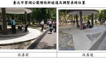內政部推公園綠地無障礙 邀全民共同來監督