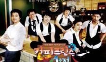 回憶殺! 「咖啡王子」孔劉、尹恩惠齊聚憶當年