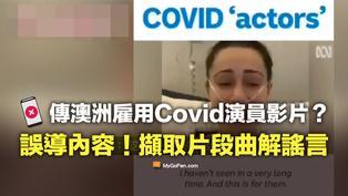 【錯誤】澳洲政府雇用Covid演員?裝作快死了的影片?擷取片段誤導說法