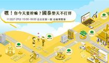 金融博覽會 國泰金控展示服務新風貌