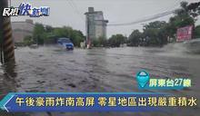 快新聞/午後豪雨炸南高屏! 高雄岡山橋頭、北市士林「一級淹水警戒」