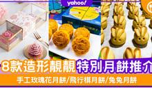 【特別月餅】造形得意/卡通月餅推介8款 B.Duck流沙奶黃/手工玫瑰花月餅