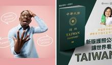 台灣護照改版引國際熱議 老外嘆:只差這一步就完美