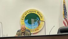 拉古納伍茲市議會 以行動支持亞裔
