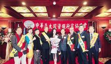中華亞太投資銀行家協進會第11屆理事長 就任