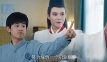 真人劇《棋魂》曝光「中國版佐為」造型 網驚:這是白無常吧?